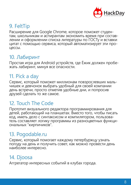 9. FeltTip Расширение для Google Chrome, которо...