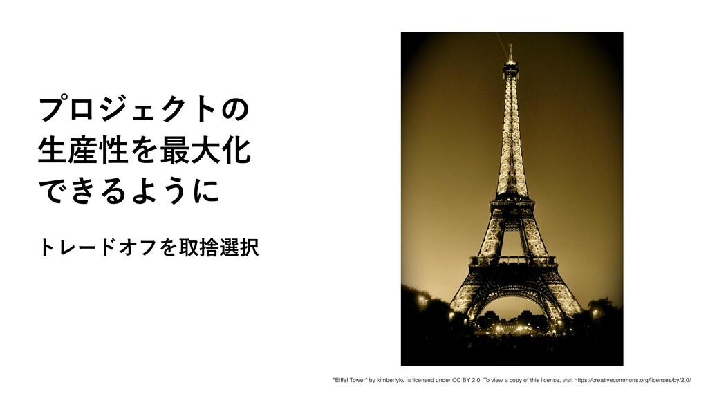 """ϓϩδΣΫτͷ ੜੑΛ࠷େԽ Ͱ͖ΔΑ͏ʹ τϨʔυΦϑΛऔࣺબ """"Eiffel To..."""