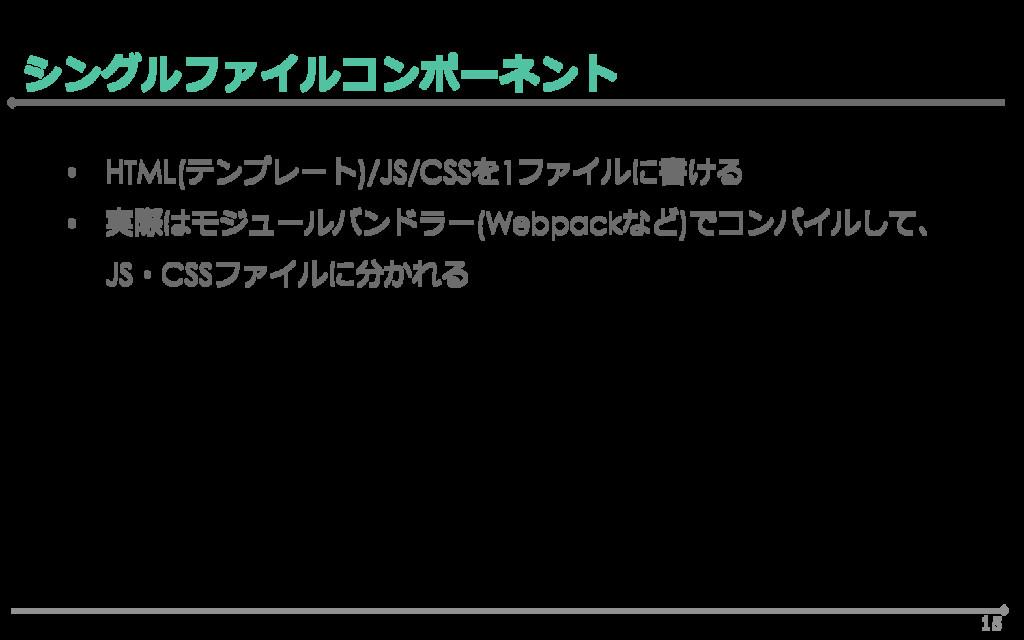 15 シングルファイルコンポーネント • HTML(テンプレート)/JS/CSSを1ファイルに...