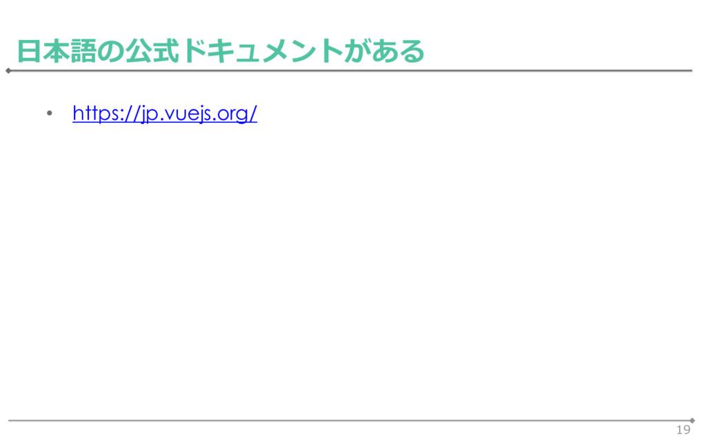 19 日本語の公式ドキュメントがある • https://jp.vuejs.org/