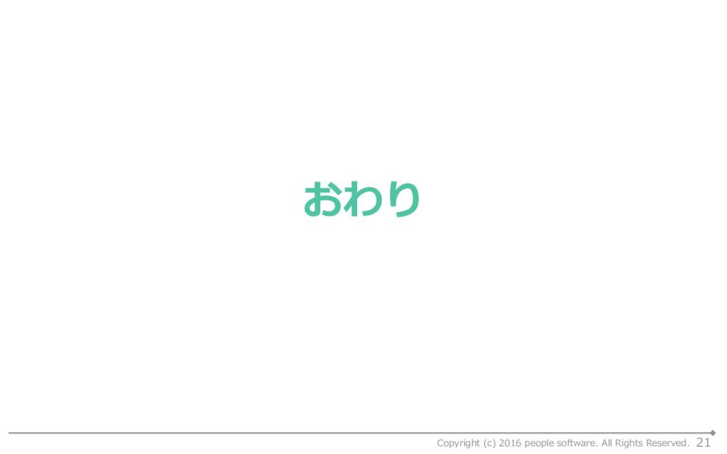 おわり Copyright (c) 2016 people software. All Rig...