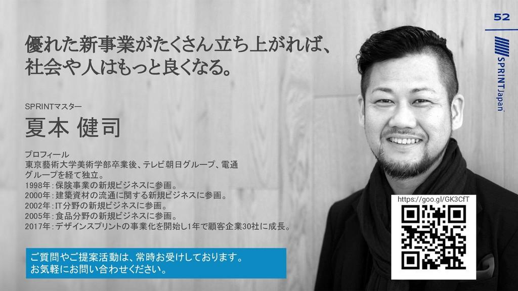 プロフィール 東京藝術大学美術学部卒業後、テレビ朝日グループ、電通 グループを経て独立。 19...