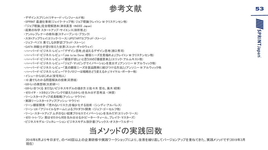 参考文献 53 ・デザインスプリント(リチャード・バンフィールド他) ・SPRINT 最速仕事...
