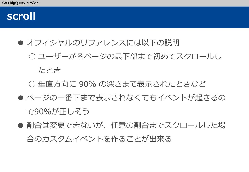● オフィシャルのリファレンスには以下の説明 ○ ユーザーが各ページの最下部まで初めてスクロー...