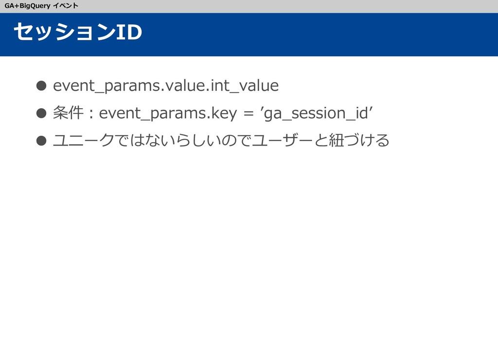 ● event_params.value.int_value ● 条件:event_param...