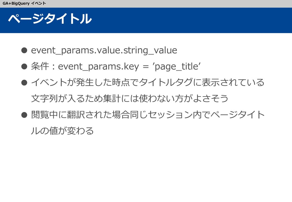 ● event_params.value.string_value ● 条件:event_pa...
