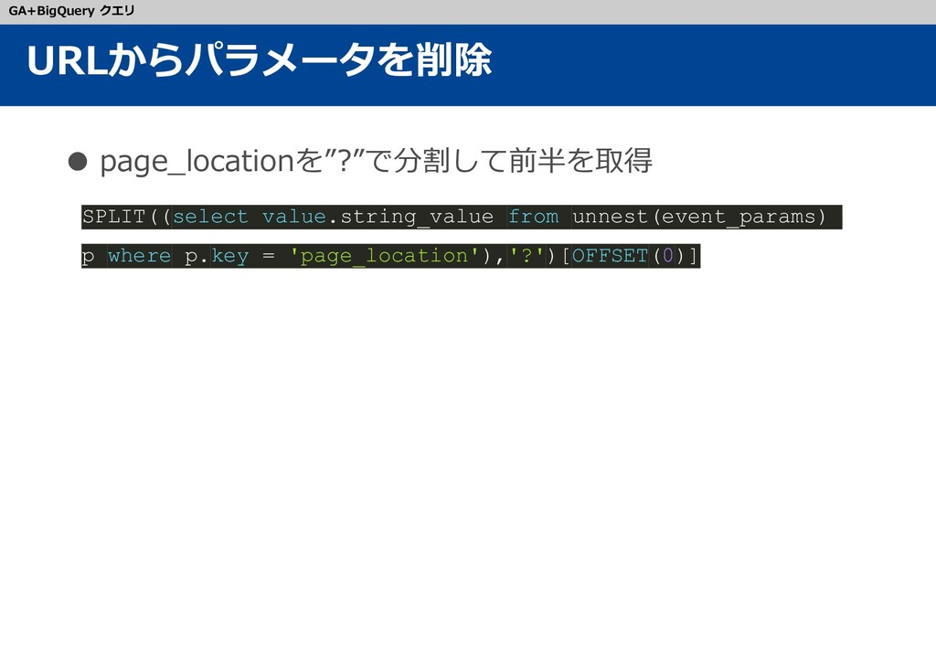 """● page_locationを""""?""""で分割して前半を取得 SPLIT((select val..."""