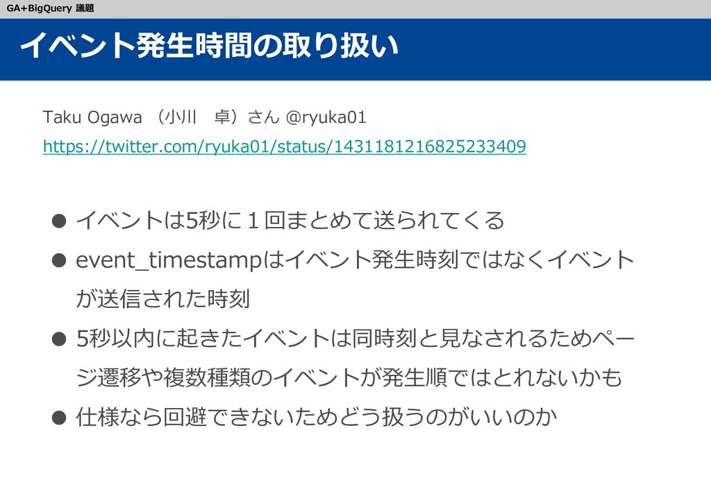 Taku Ogawa (小川 卓)さん @ryuka01 https://twitter.co...