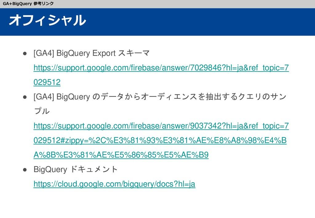 ● [GA4] BigQuery Export スキーマ https://support.go...