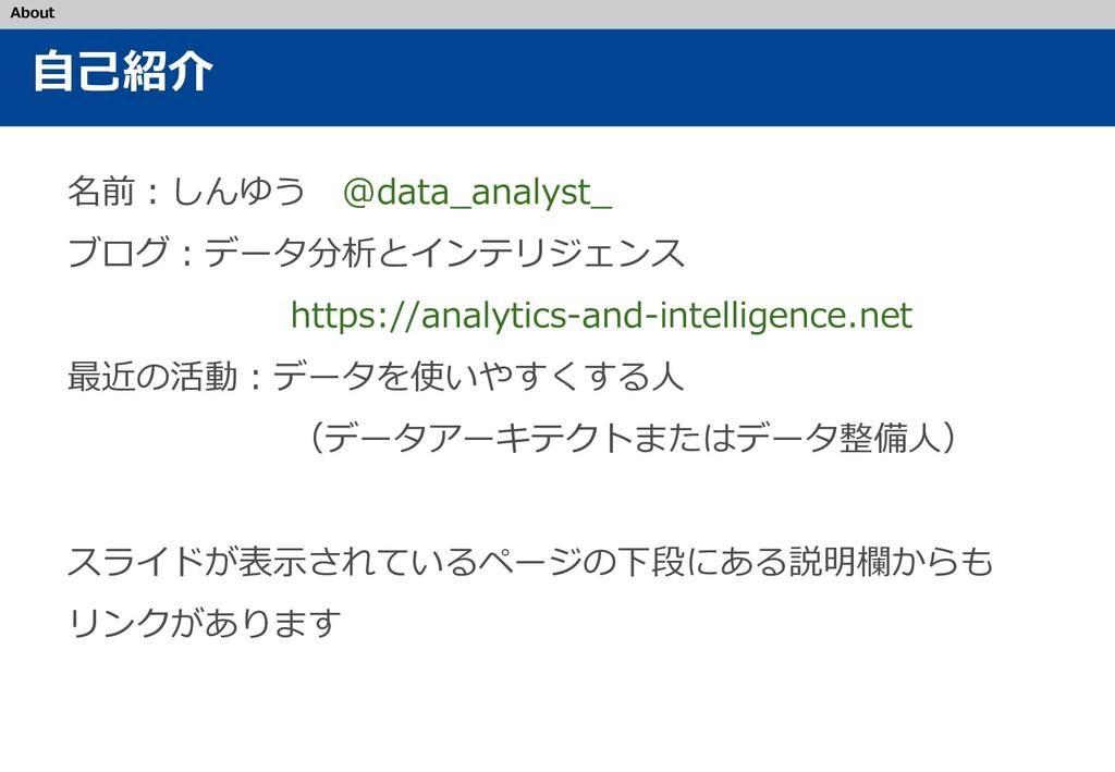 名前:しんゆう @data_analyst_ ブログ:データ分析とインテリジェンス https...