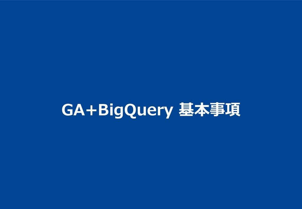 GA+BigQuery 基本事項