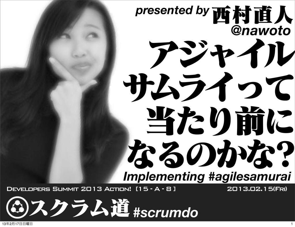 ଜਓ @nawoto Implementing #agilesamurai εΫϥϜಓ#s...