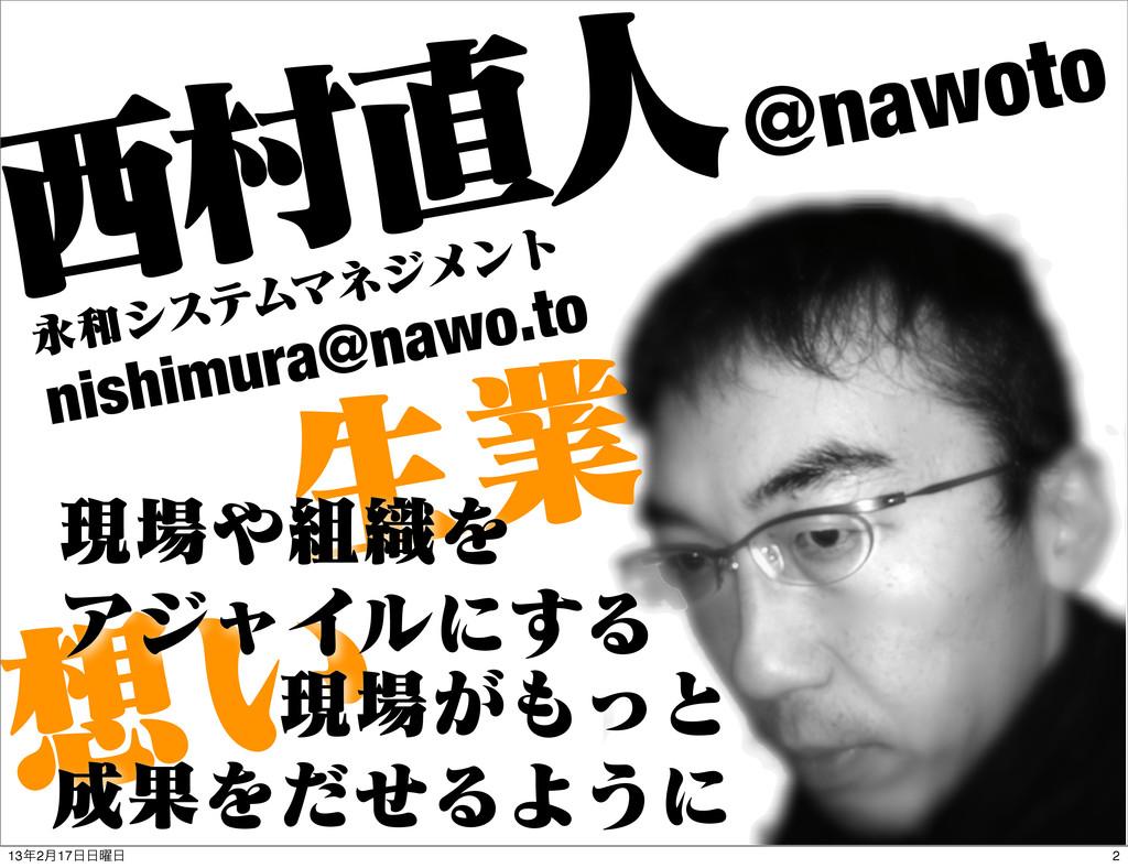 ͍ ଜਓ nishimura@nawo.to ӬγεςϜϚωδϝϯτ @nawoto ...