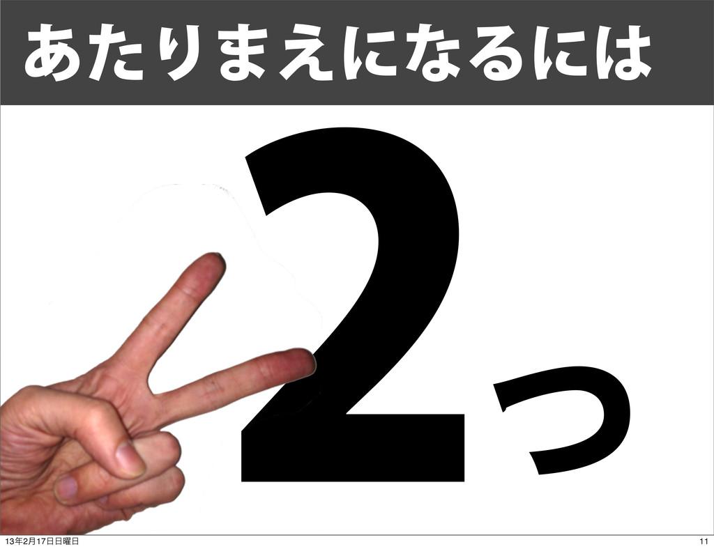 ͋ͨΓ·͑ʹͳΔʹ  ͭ 11 132݄17༵