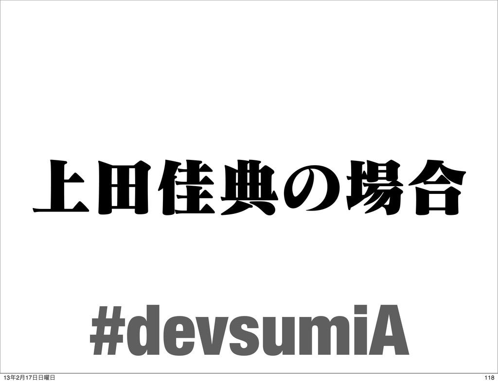 ্ాՂయͷ߹ #devsumiA 118 132݄17༵