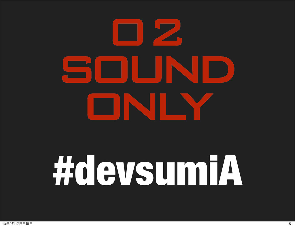 02 SOUND ONLY #devsumiA 151 13೥2݄17೔೔༵೔