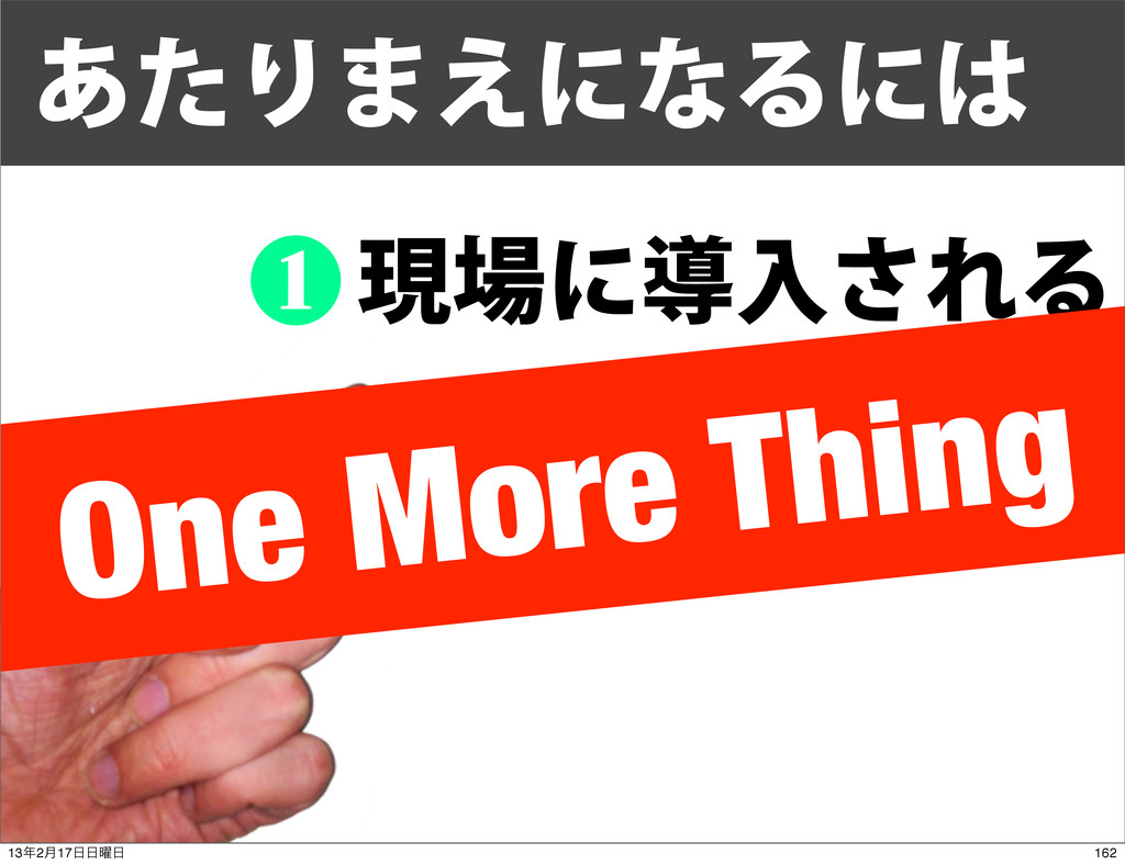 ͋ͨΓ·͑ʹͳΔʹ ݱʹಋೖ͞ΕΔ ⁞ Ռ͕ͰͯΔ  One More Thing 1...