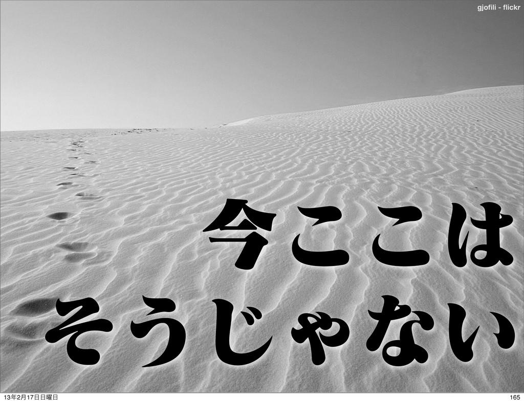 gjofili - flickr ࠓ͜͜ ͦ͏͡Όͳ͍ 165 132݄17༵