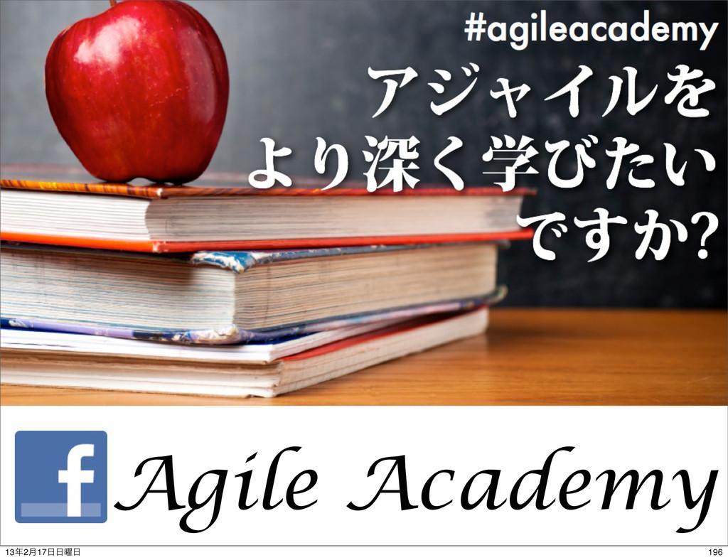 Agile Academy 196 132݄17༵