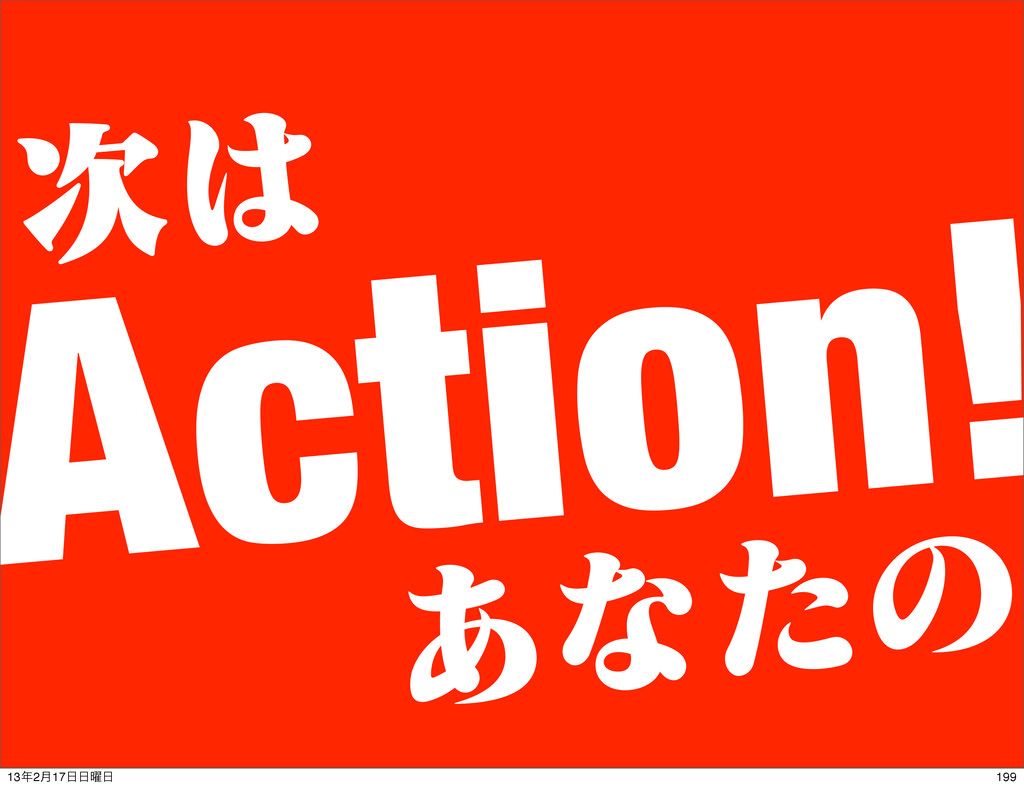 Action!  ͋ͳͨͷ 199 132݄17༵