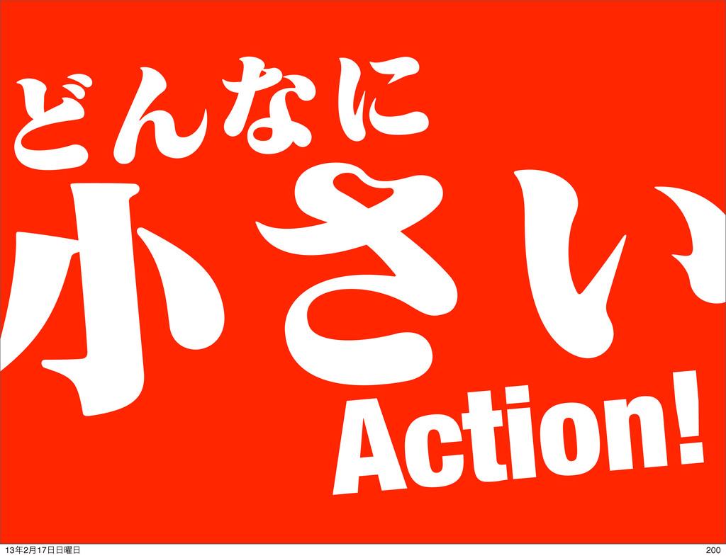 খ͍͞ ͲΜͳʹ Action! 200 132݄17༵