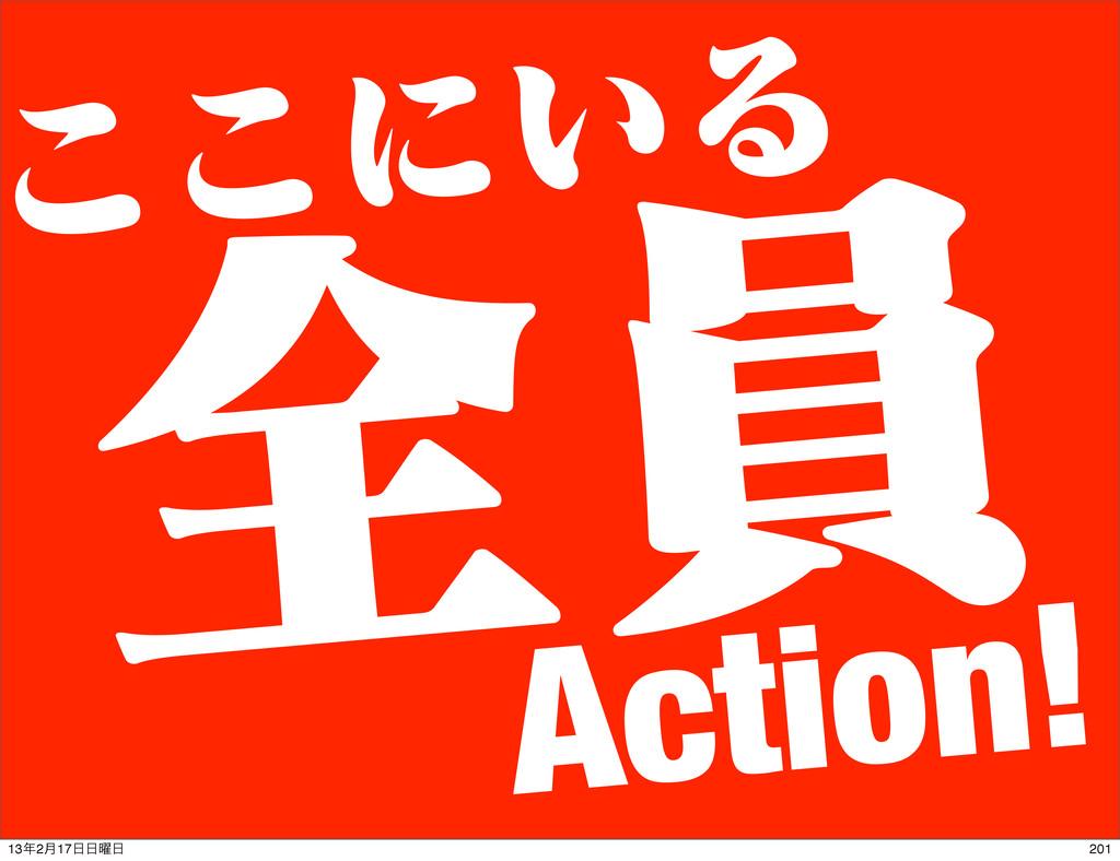 શһ ͜͜ʹ͍Δ Action! 201 132݄17༵