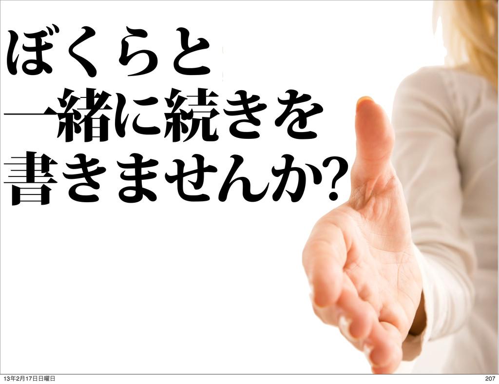 ΅͘Βͱ Ұॹʹଓ͖Λ ॻ͖·ͤΜ͔ 207 132݄17༵