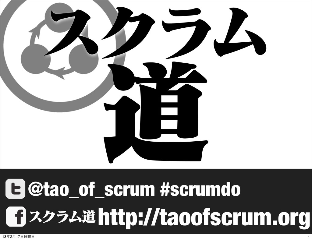 ಓ εΫϥϜ @tao_of_scrum #scrumdo εΫϥϜಓhttp://taoof...