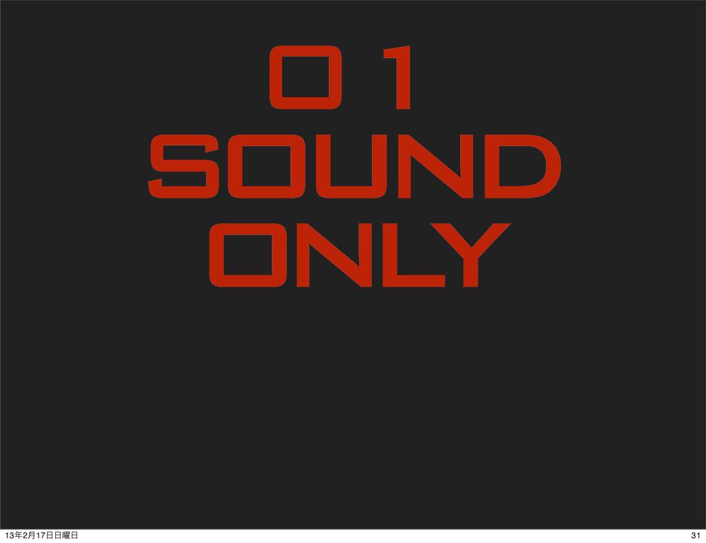 01 SOUND ONLY 31 132݄17༵