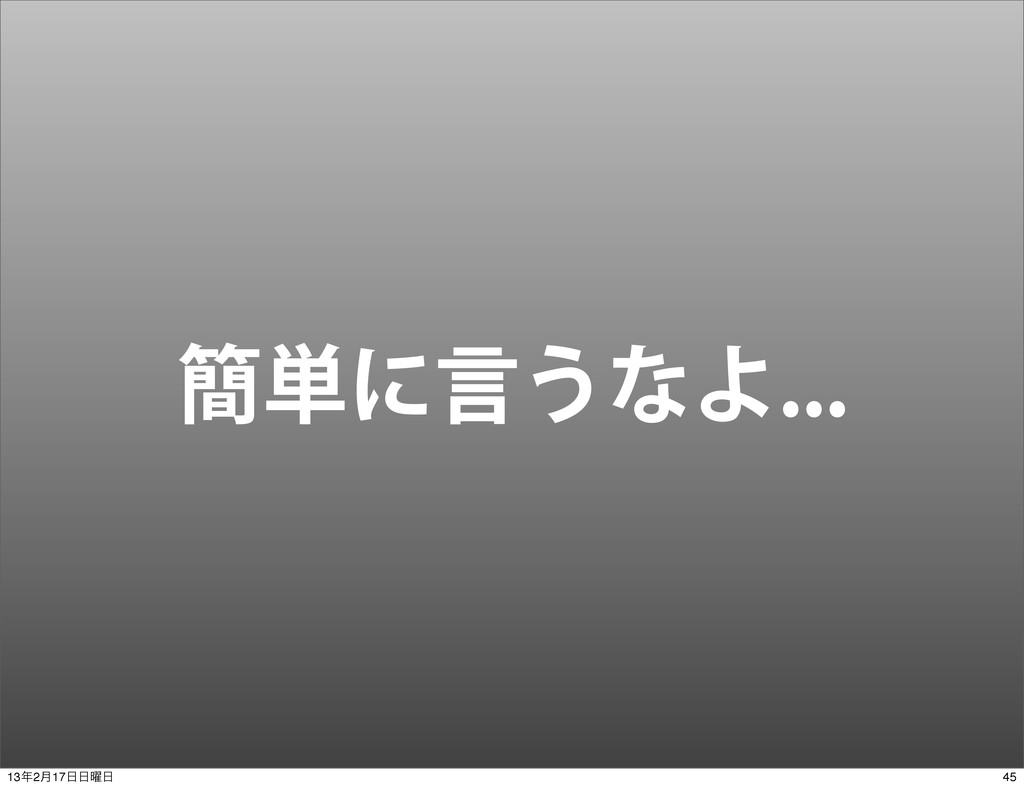 ؆୯ʹݴ͏ͳΑ 45 132݄17༵