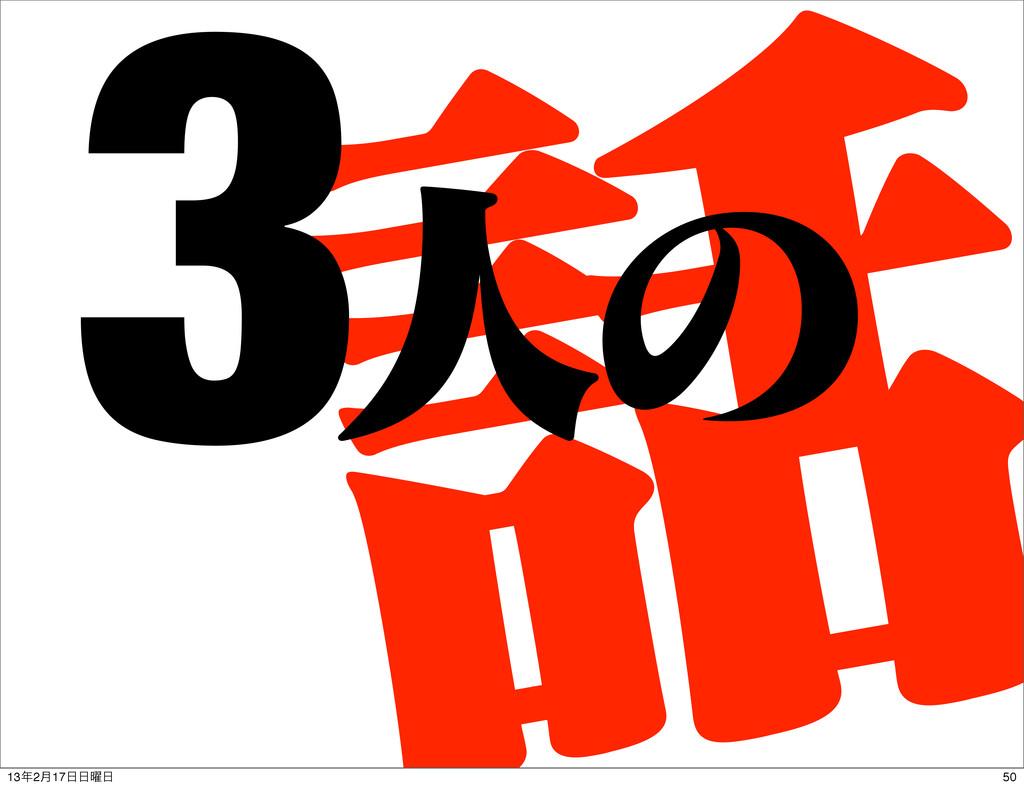  3ਓͷ 50 132݄17༵