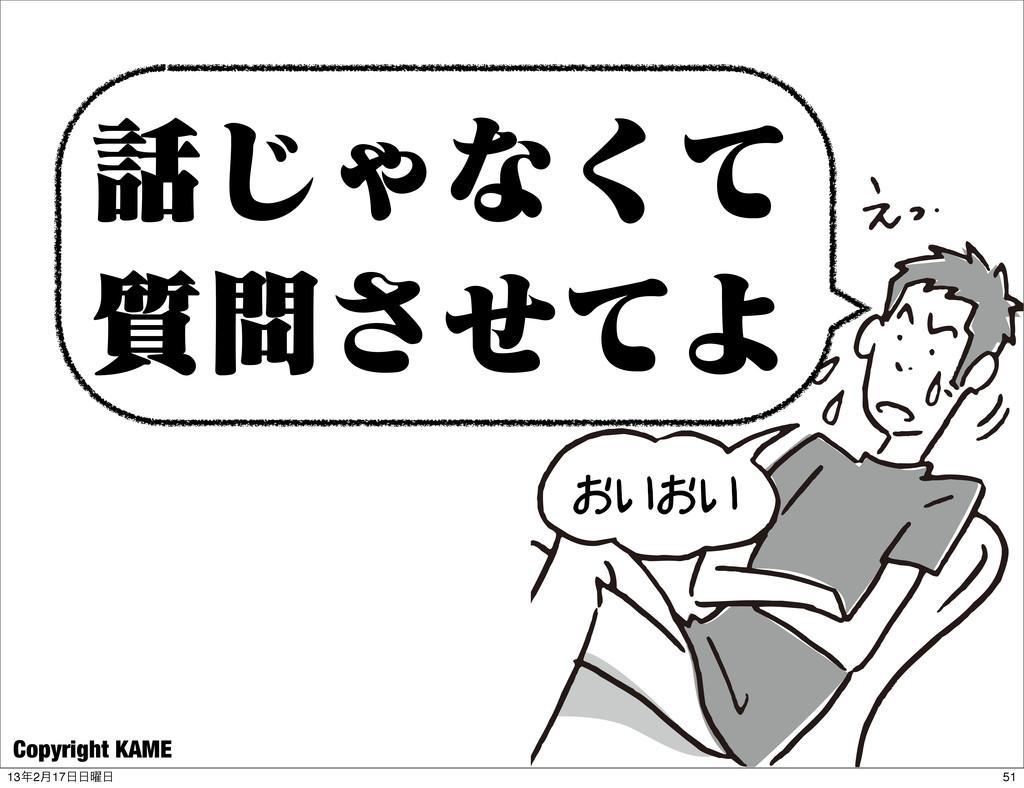 ͡Όͳͯ͘ ࣭ͤͯ͞Α Copyright KAME おいおい 51 132݄17༵
