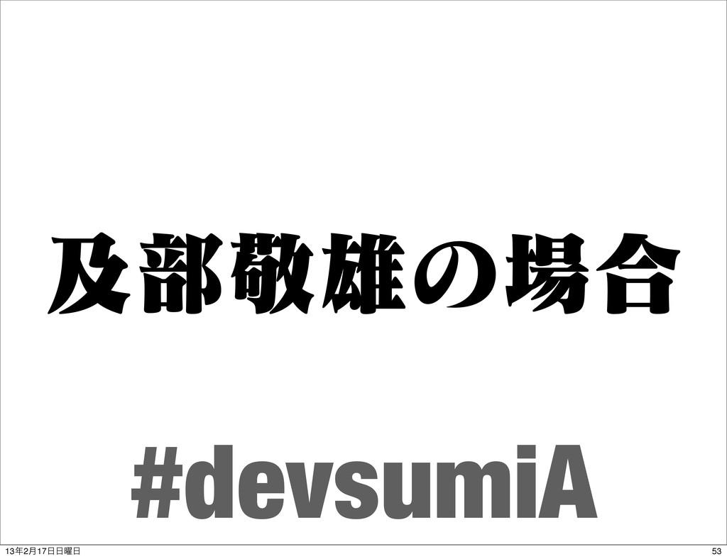 ٴ෦ܟ༤ͷ߹ #devsumiA 53 132݄17༵