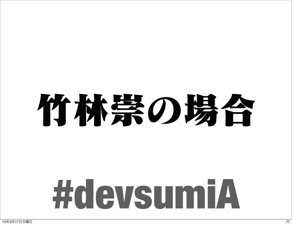 ྛਸͷ߹ #devsumiA 77 132݄17༵