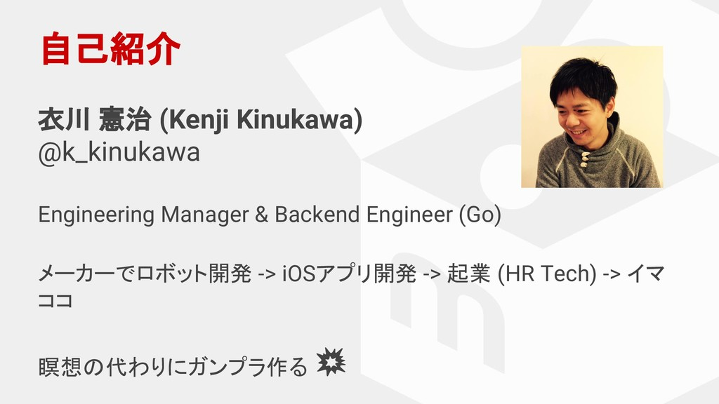自己紹介 衣川 憲治 (Kenji Kinukawa) @k_kinukawa Enginee...