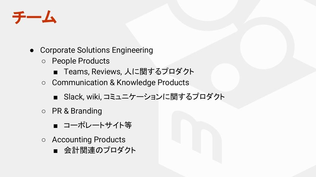 チーム ● Corporate Solutions Engineering ○ People ...