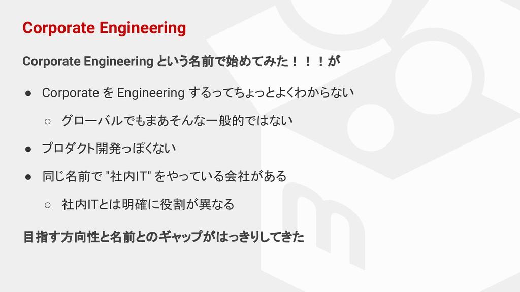 Corporate Engineering Corporate Engineering という...