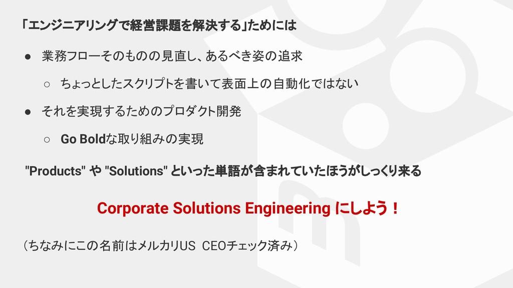 「エンジニアリングで経営課題を解決する」ためには ● 業務フローそのものの見直し、あるべき姿の...
