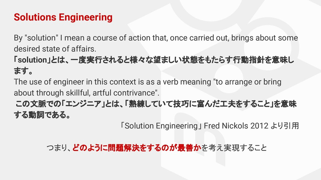"""Solutions Engineering By """"solution"""" I mean a co..."""