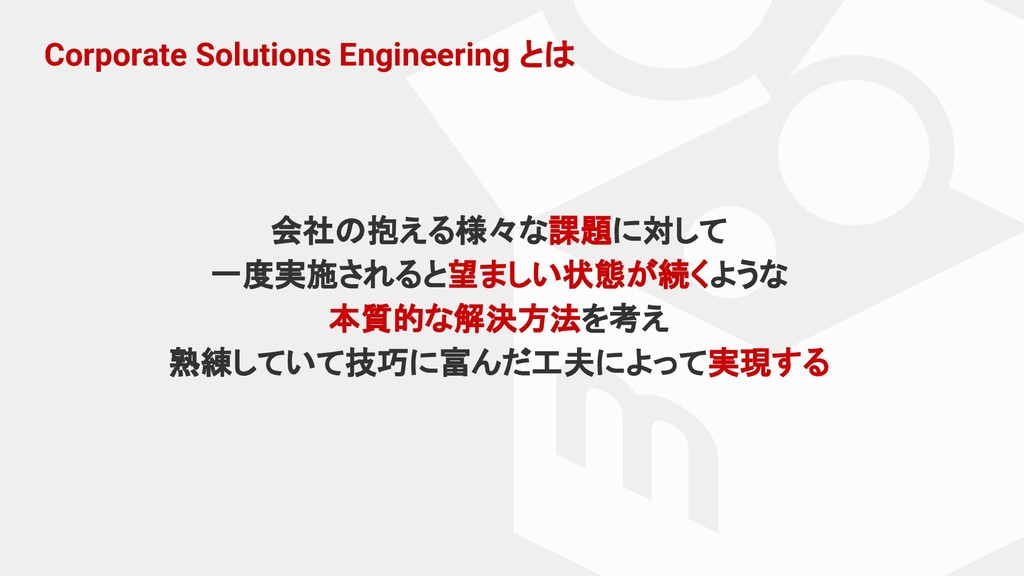 Corporate Solutions Engineering とは 会社の抱える様々な課題に...
