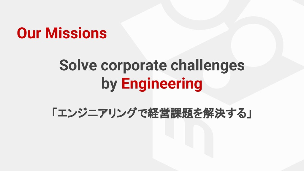 Our Missions Solve corporate challenges by Engi...