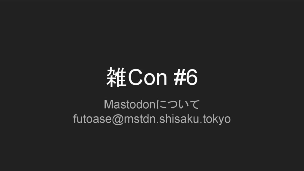 雑Con #6 Mastodonについて futoase@mstdn.shisaku.tokyo