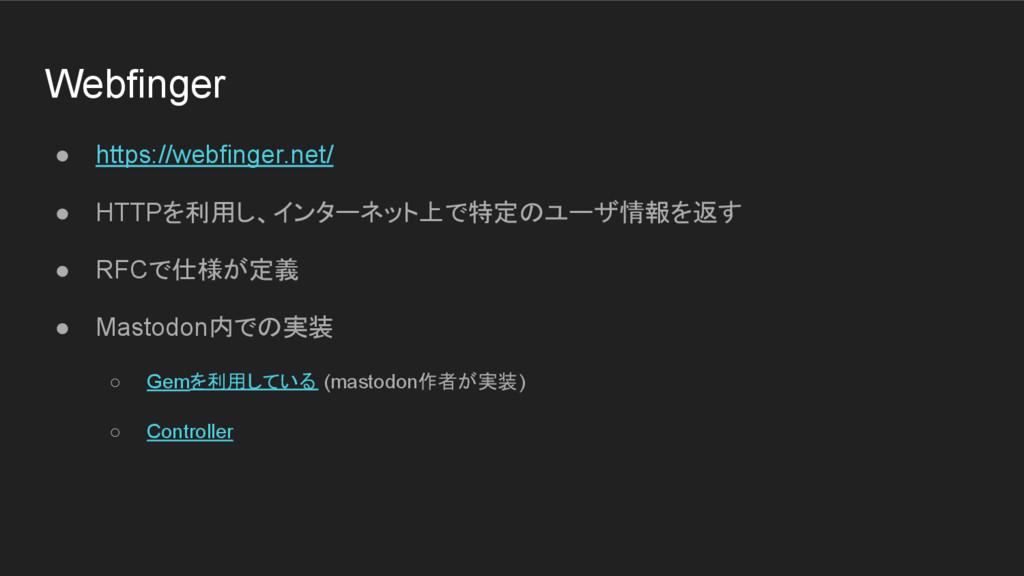 Webfinger ● https://webfinger.net/ ● HTTPを利用し、イ...
