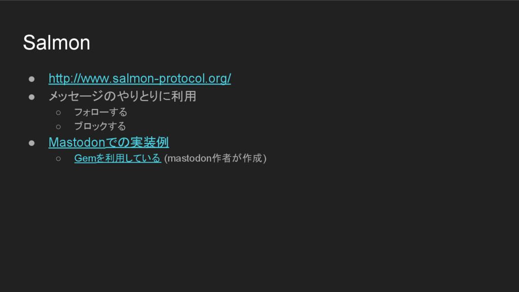 Salmon ● http://www.salmon-protocol.org/ ● メッセー...