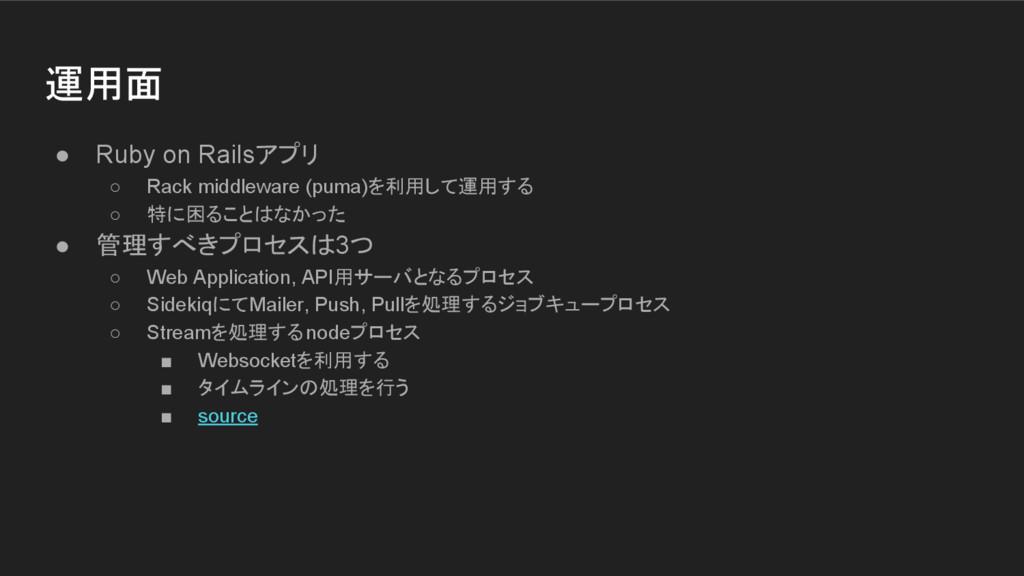 運用面 ● Ruby on Railsアプリ ○ Rack middleware (puma)...