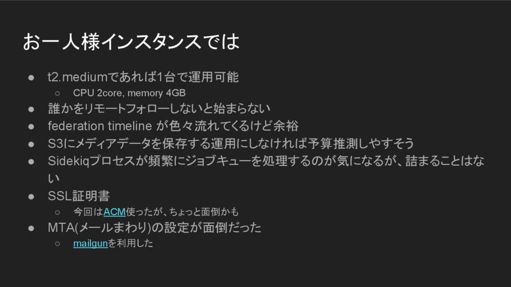 お一人様インスタンスでは ● t2.mediumであれば1台で運用可能 ○ CPU 2core...