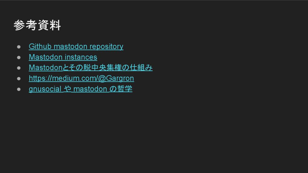 参考資料 ● Github mastodon repository ● Mastodon in...