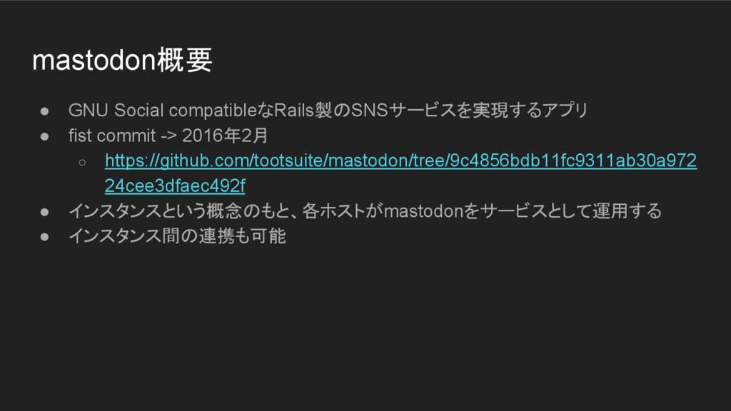mastodon概要 ● GNU Social compatibleなRails製のSNSサー...