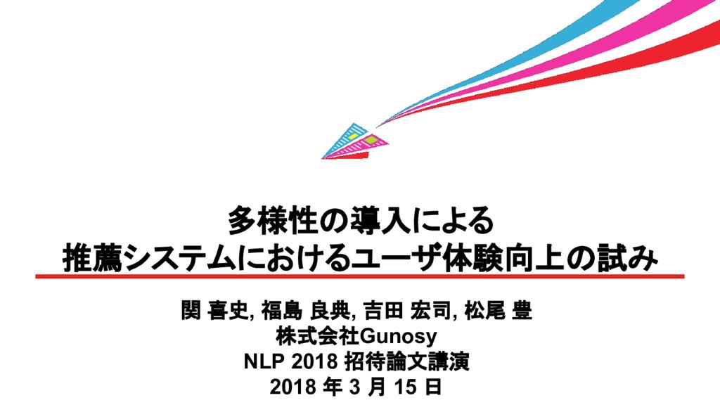 関 喜史, 福島 良典, 吉田 宏司, 松尾 豊 株式会社Gunosy NLP 2018 招待...