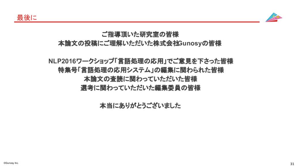 31 ©Gunosy Inc. 最後に ご指導頂いた研究室の皆様 本論文の投稿にご理解いただい...